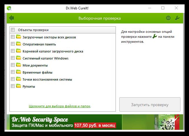 Protsess-proverki-sistemyi-na-virusyi-s-pomoshhyu-programmyi-Dr.Web-Cureit.png