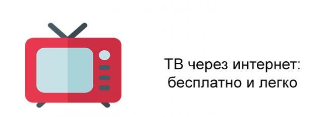 tv-internet-logo-e1567975926141.png