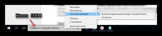 vklyuchaem-golosovuyu-aktivatsiyu-yandeks-alisa.png