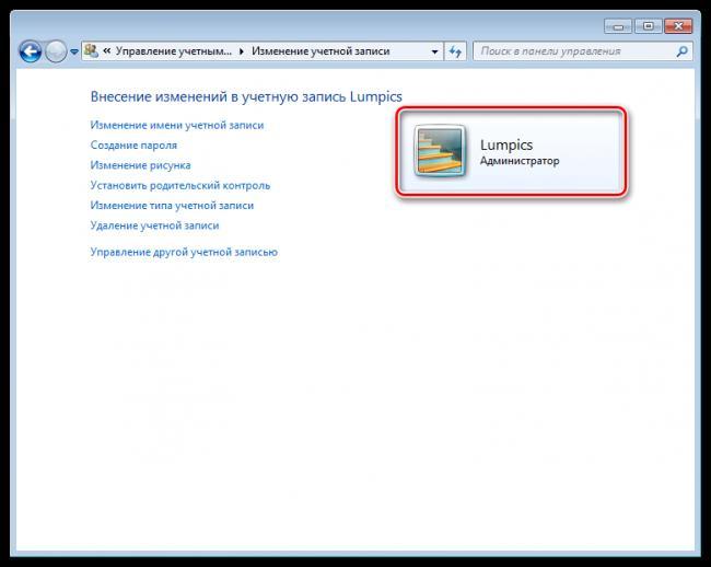 Podtverzhdenie-izmeneniya-tipa-uchetnoy-zapisi-v-Windows.png