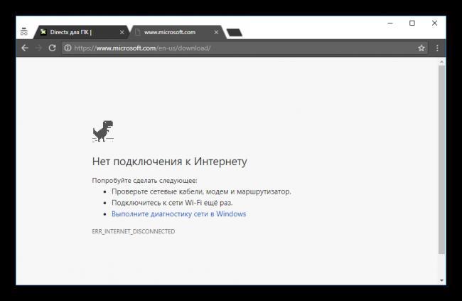 Oshibka-Net-podklyucheniya-k-Internetu-v-brauzere.png