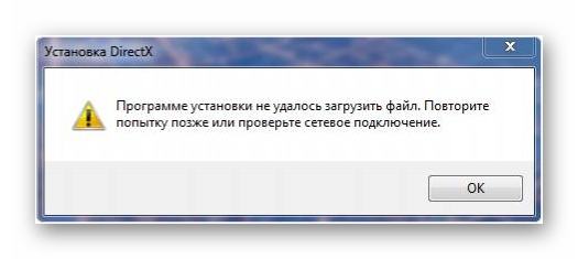 Vid-oshibki-Ne-udalos-zagruzit-fajl-DirectX.png