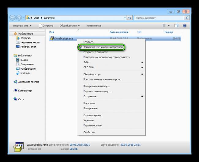 Zapusk-ot-imeni-administratora-dlya-dxwebsetup.exe-na-Windows-7.png