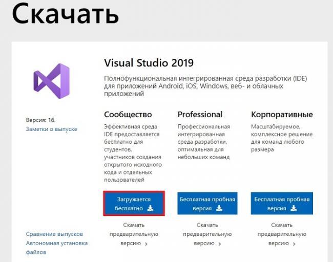 Install_Visual_Studio_Community_2019_2.jpg