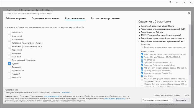 Install_Visual_Studio_Community_2019_7.jpg