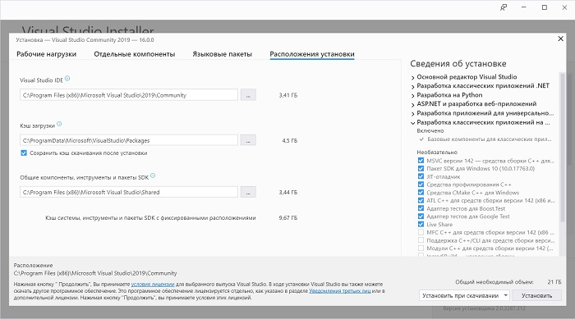 Install_Visual_Studio_Community_2019_8.jpg