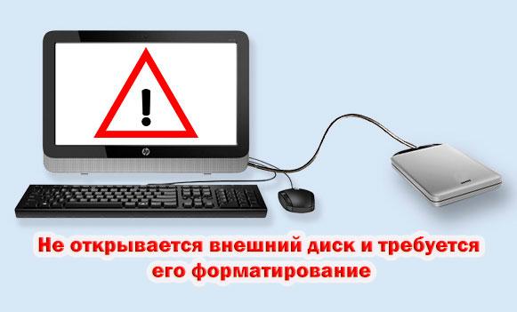 ne-otkryvaetsya-vneshnij-hdd-i-trebuetsya-ego-formatirovanie.jpg