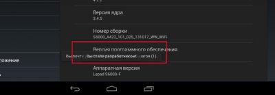 1562950144_otladka-telefona-android-po-usb-kak-aktivirovat-funkciyu-3.jpg