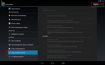 1562950650_otladka-telefona-android-po-usb-kak-aktivirovat-funkciyu-5.jpg