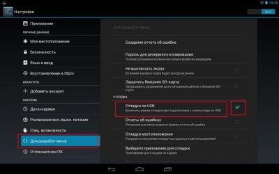 1562950936_otladka-telefona-android-po-usb-kak-aktivirovat-funkciyu-7.jpg