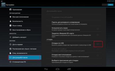 1562951248_otladka-telefona-android-po-usb-kak-aktivirovat-funkciyu-10.jpg