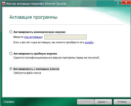 kaspersky_activaciya_s_kluc.jpg