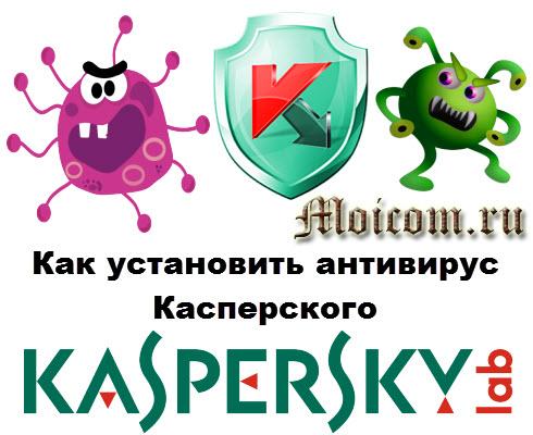 Kak-ustanovit-antivirus-Kasperskogo.jpg