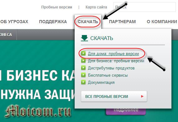 Kak-ustanovit-antivirus-Kasperskogo-skachat-probnye-versii.jpg