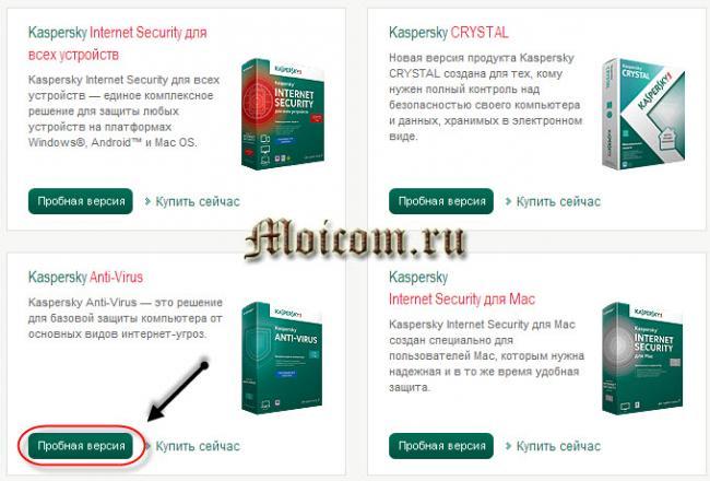Kak-ustanovit-antivirus-Kasperskogo-probnaya-versiya.jpg