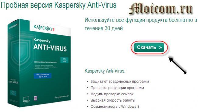 Kak-ustanovit-antivirus-Kasperskogo-skachat.jpg