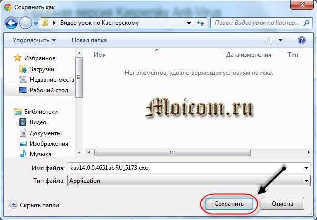 Kak-ustanovit-antivirus-Kasperskogo-sohranit.jpg