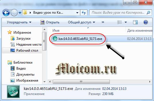 Kak-ustanovit-antivirus-Kasperskogo-ustanovochnyj-fajl.jpg