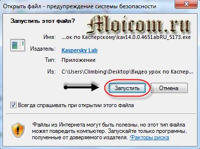 Kak-ustanovit-antivirus-Kasperskogo-zapustit.jpg