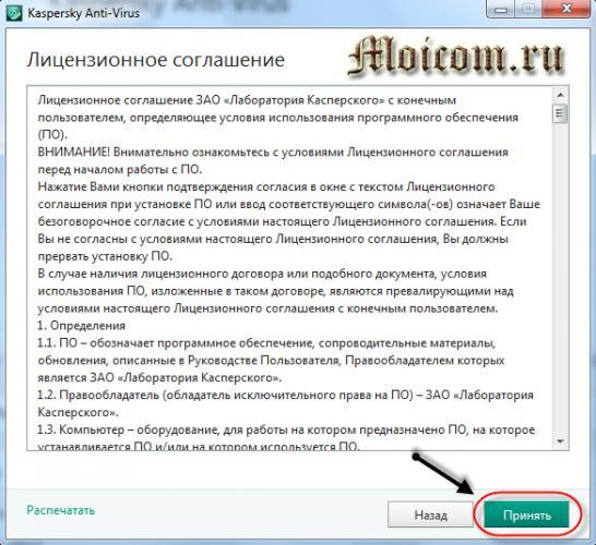 Kak-ustanovit-antivirus-Kasperskogo-prinimaem-litsenzionnoe-soglashenie.jpg