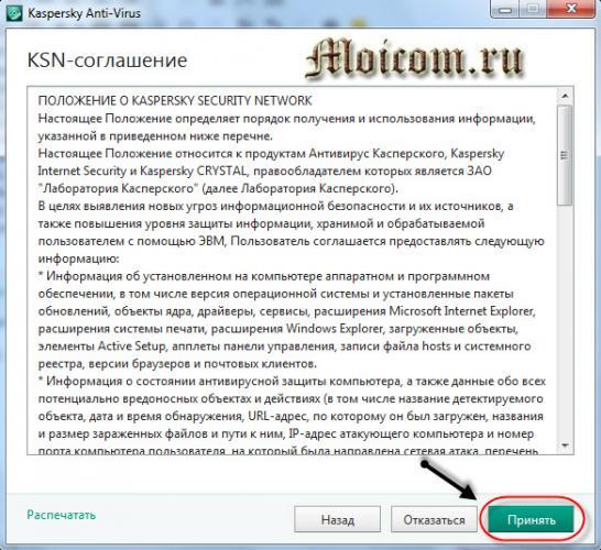 Kak-ustanovit-antivirus-Kasperskogo-ksn-soglashenie.jpg