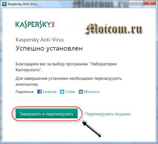 Kak-ustanovit-antivirus-Kasperskogo-zavershit-i-perezagruzit.jpg