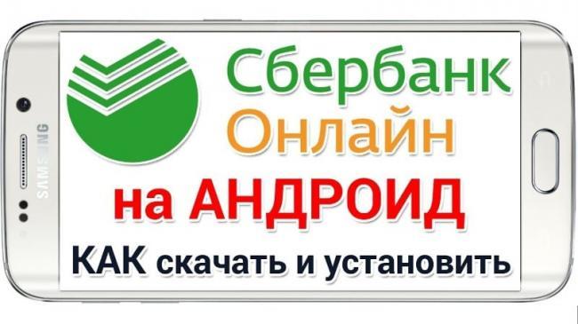 ne-ustanavlivaetsja-sberbank-onlajn-na-android-1.jpg