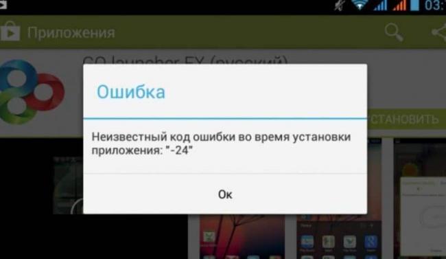 ne-ustanavlivaetsja-sberbank-onlajn-na-android-3.jpg