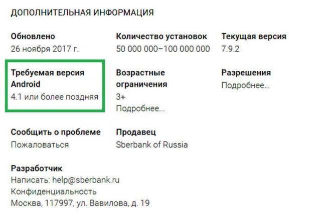 ne-ustanavlivaetsja-sberbank-onlajn-na-android-6.jpg