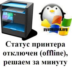 printer-otklyuchen-offline.png