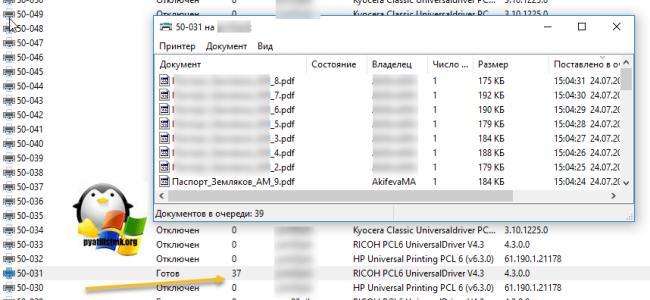 status-printera-otklyuchen-03.png