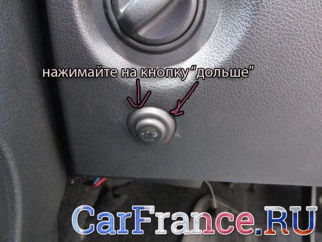 knopka-otkritia-bagazhnika-v-salone-650x488.jpg