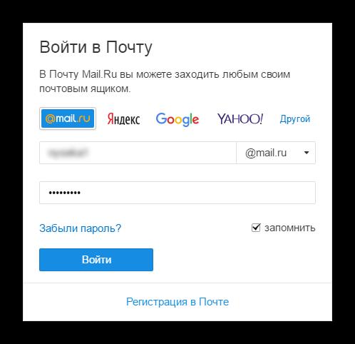 Mail.ru-Vhod-v-pochtu.png