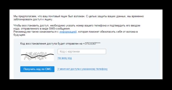 Mail.ru-Pochtovyiy-yashhik-vremenno-zablokirovan.png