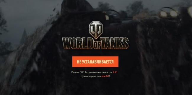 world-of-tanks-ne-ustanavlivaetsya.jpg