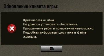 ne-ustanavlivaetsya-world-of-tanks.jpg