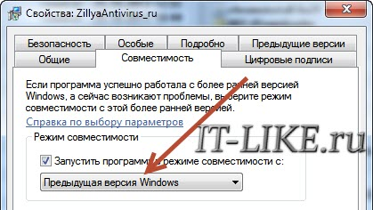 rezhim_sovmestimosti.jpg