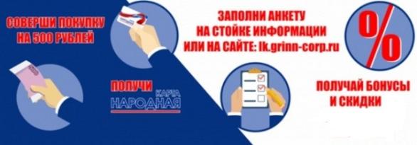 Narodnaya-karta-gipermarketa-Liniya-ot-korporatsii-Grinn.png