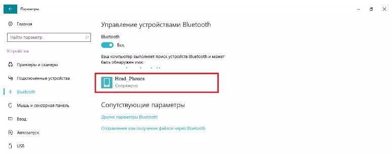 Как быстро подключить беспроводные наушники к компьютеру по Bluetooth?
