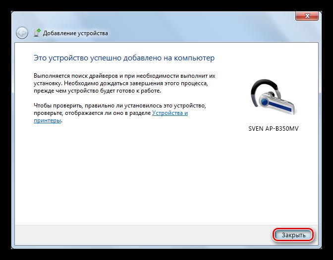 Zavershenie-podklyucheniya-ustroystva-Bluetooth-k-kompyuteru-v-Windows.png