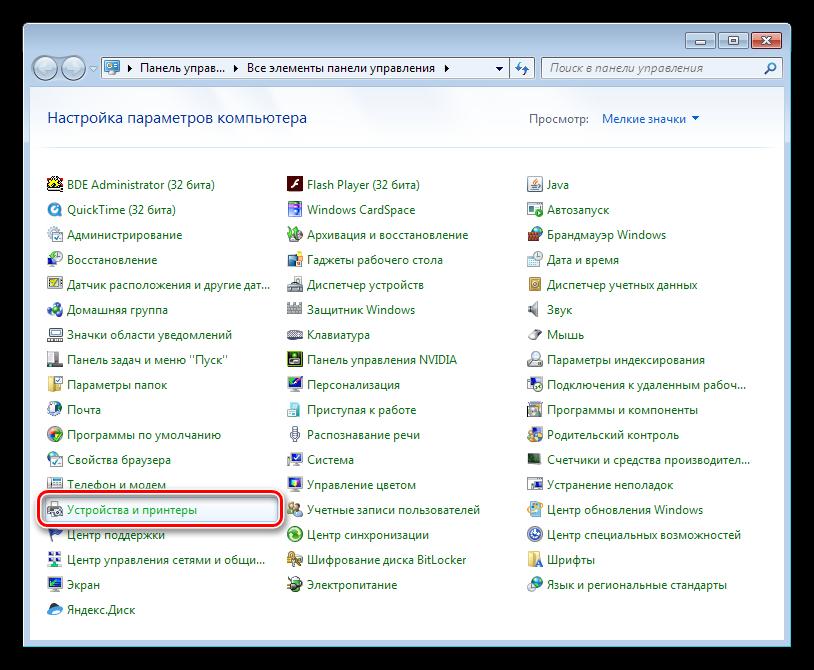 Perehod-k-appletu-Ustroystva-i-printeryi-v-Paneli-upravleniya-Windows.png