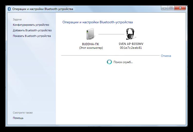 Poisk-sluzhb-dlya-besprovodnyih-naushnikov-v-Windows.png