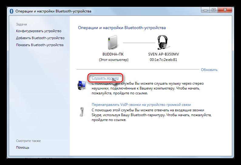 Ustanovka-soedineniya-s-besprovodnyimi-naushnikami-v-Windows.png
