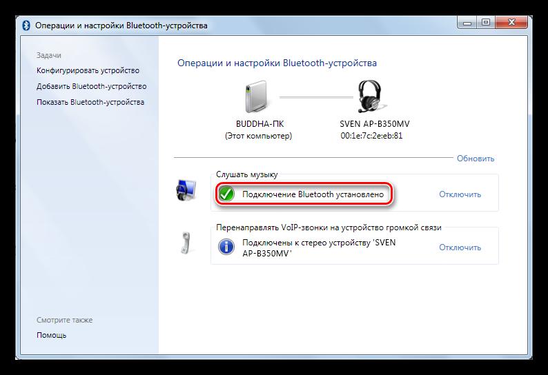 Zavershenie-soedineniya-besprovodnyih-naushnikov-s-kompyuterov-v-Windows.png