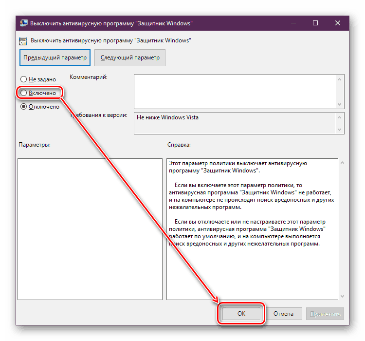 Otklyuchenie-standartnogo-zashhitnika-v-operatsionnoj-sisteme-Windows-10.png