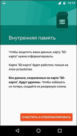 SD_karta_kak_vnutrennyaya_pamyat_Android2.jpg