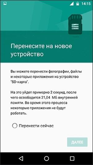 SD_karta_kak_vnutrennyaya_pamyat_Android3.jpg