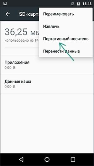 SD_karta_kak_vnutrennyaya_pamyat_Android4.jpg