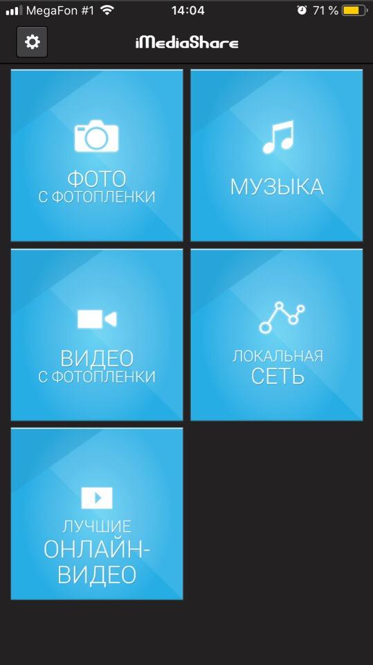 iMediaShare.jpg