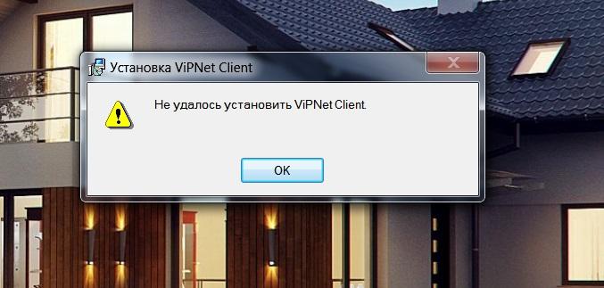 failed-to-install-vipnet-client-002.jpg